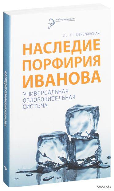 Наследие Порфирия Иванова. Универсальная оздоровительная система. Л. Шереминская