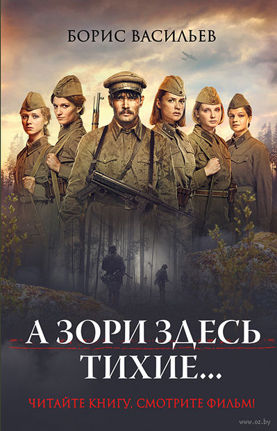 А зори здесь тихие... (кинообложка). Борис Васильев
