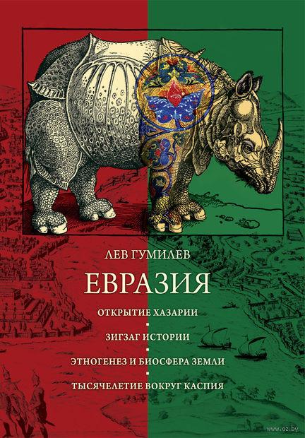 Евразия. Лев Гумилев