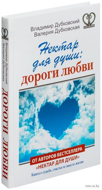 Нектар для души. Дороги любви. Владимир Дубковский, Валерия Дубковская