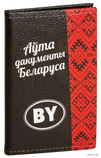 """Обложка на автодокументы """"Аўтадакументы Беларуса"""""""