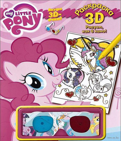 My Little Pony. Раскраска 3D (+ 3D-очки) — фото, картинка