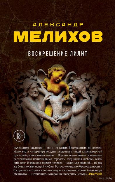 Воскрешение Лилит. Александр Мелихов