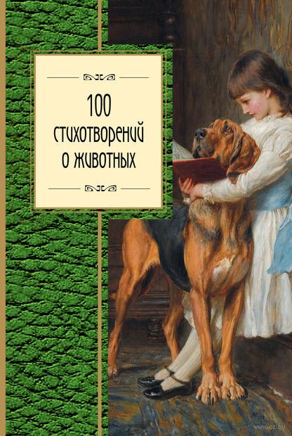 100 стихотворений о животных — фото, картинка