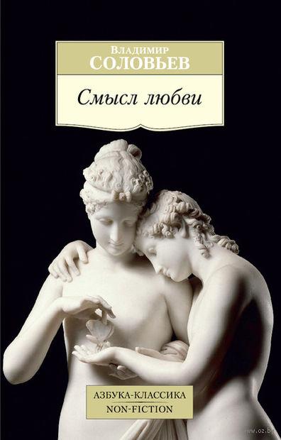 Смысл любви. Владимир Соловьев