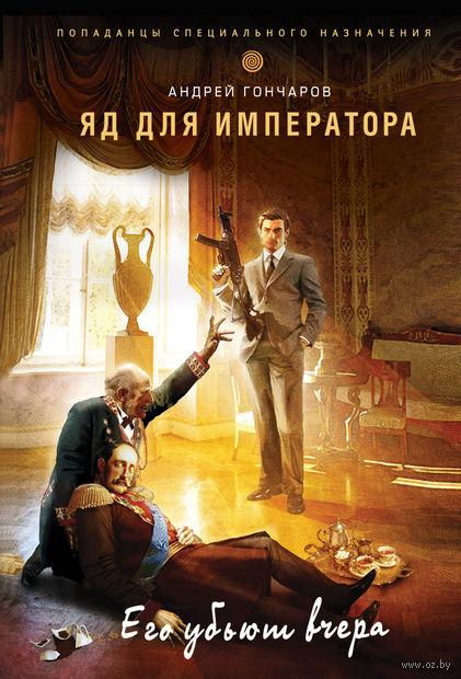 Яд для императора (м). Андрей Гончаров
