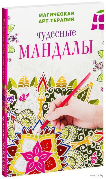 Чудесные мандалы. Вилата Вознесенская, Жанна Богданова