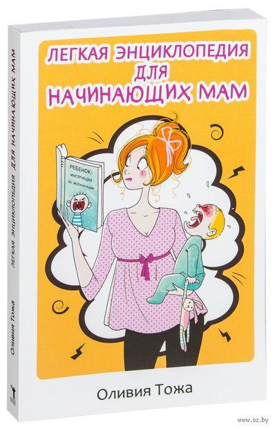 Легкая энциклопедия для начинающих мам. Оливия Тожа