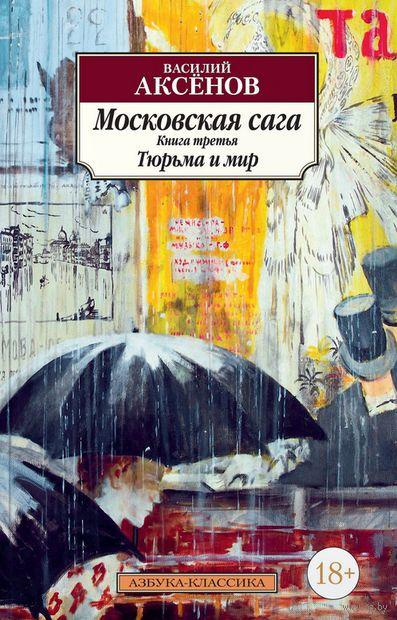Московская сага. Тюрьма и мир. Книга 3 (м) — фото, картинка