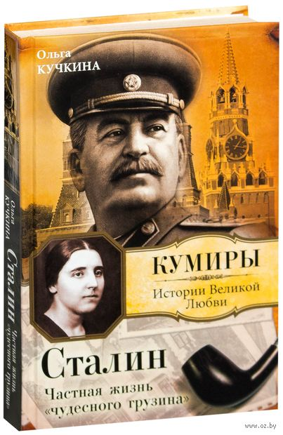"""Сталин. Частная жизнь """"чудесного грузина"""". О. Кучкина"""