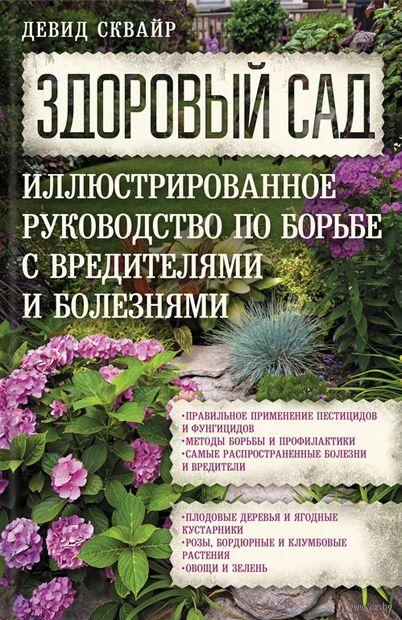 Здоровый сад. Иллюстрированное руководство по борьбе с вредителями и болезнями — фото, картинка