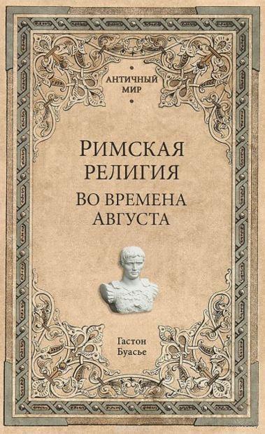 Римская религия. Во времена Антонинов — фото, картинка