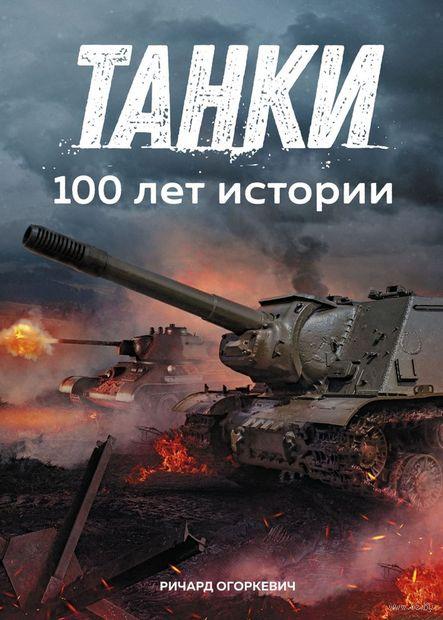 Танки. 100 лет истории — фото, картинка