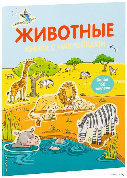 Животные. Книга с наклейками — фото, картинка