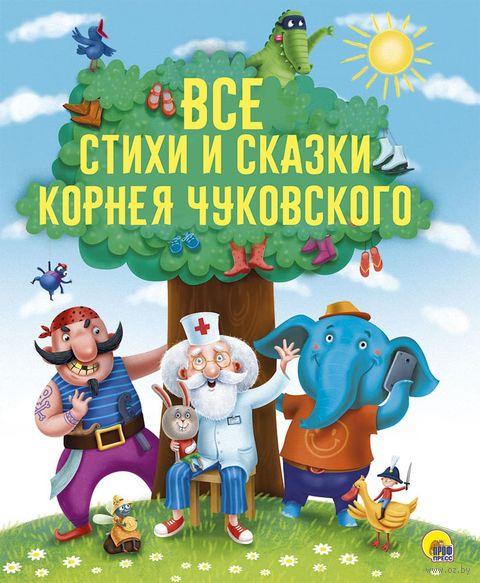 Все стихи и сказки Корнея Чуковского — фото, картинка