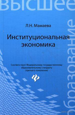 Институциональная экономика. Людмила Мамаева