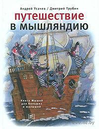 Путешествие в Мышляндию. Книга Мышей для больших и малышей — фото, картинка