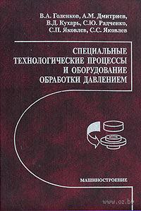 Специальные технологические процессы и оборудование обработки давлением. В. Голенков, А. Дмитриев, В. Кухарь