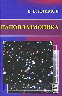 Наноплазмоника — фото, картинка