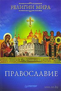Православие. Т. Чумакова