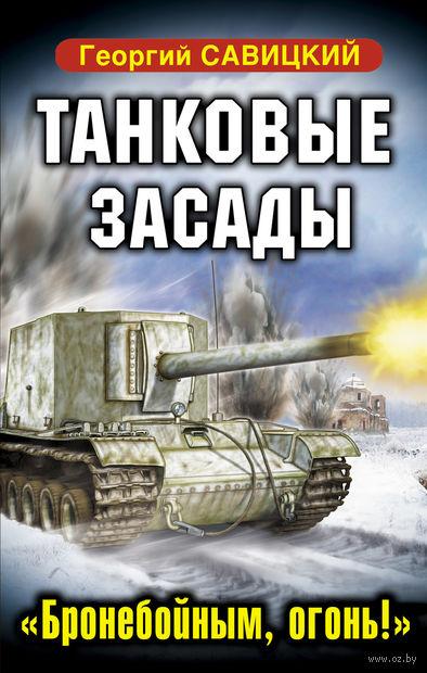 """Танковые засады. """"Бронебойным, огонь!"""". Георгий Савицкий"""