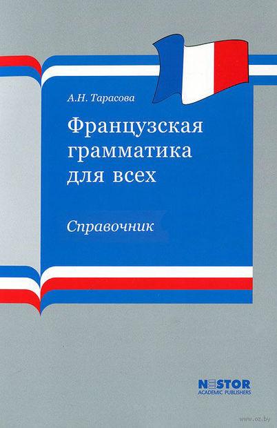 Французская грамматика для всех. Анна Тарасова