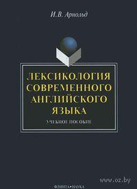 Лексикология современного английского языка. Ирина Арнольд