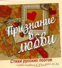 Признание в любви. Михаил Нянковский