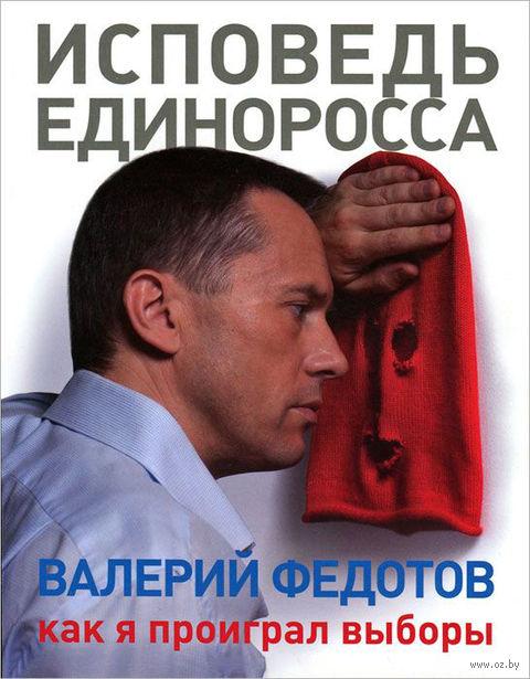 Исповедь единоросса. Как я проиграл выборы. Валерий Федотов