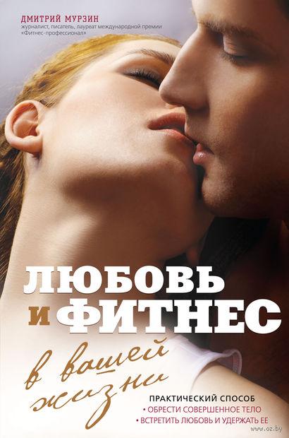 Любовь и фитнес в вашей жизни. Дмитрий Мурзин