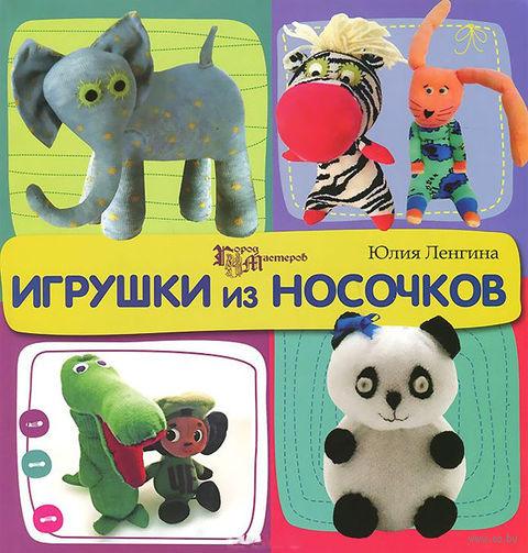 Игрушки из носочков (6+). Юлия Ленгина