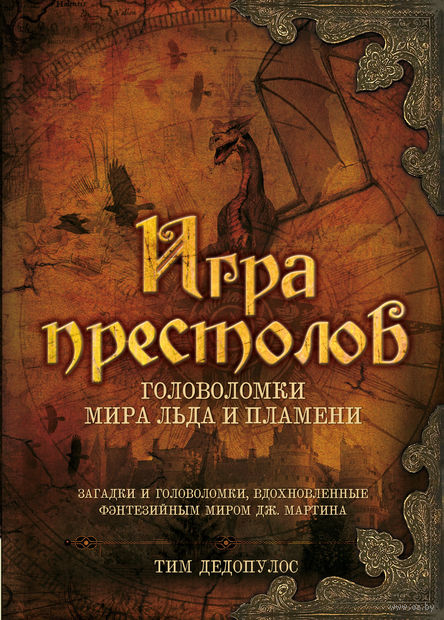 Игра престолов. Головоломки Мира Льда и Пламени. Тим Дедопулос