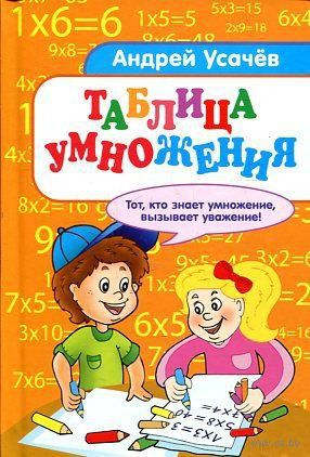 Таблица умножения. Андрей Усачев