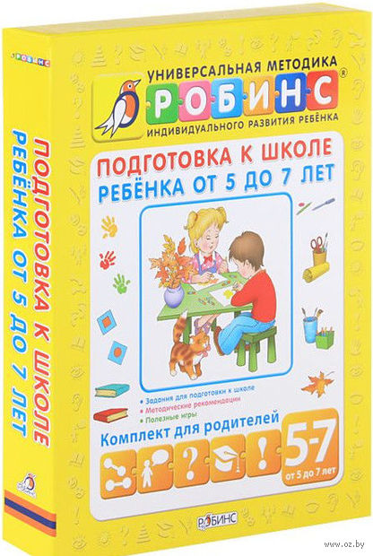 Подготовка к школе ребенка от 5 до 7 лет (комплект из 5 книг). Александр Галанов, Анна Кузнецова