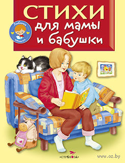 Стихи для мамы и бабушки — фото, картинка