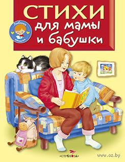 Стихи для мамы и бабушки. Елена Благинина