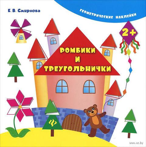 Ромбики и треугольнички — фото, картинка