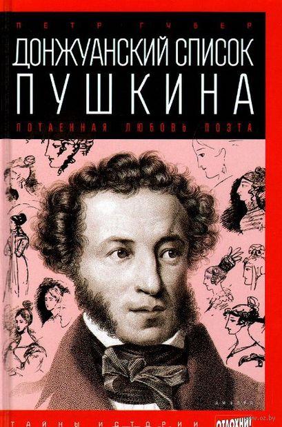 Донжуанский список Пушкина. Потаенная любовь поэта. Петр Губер