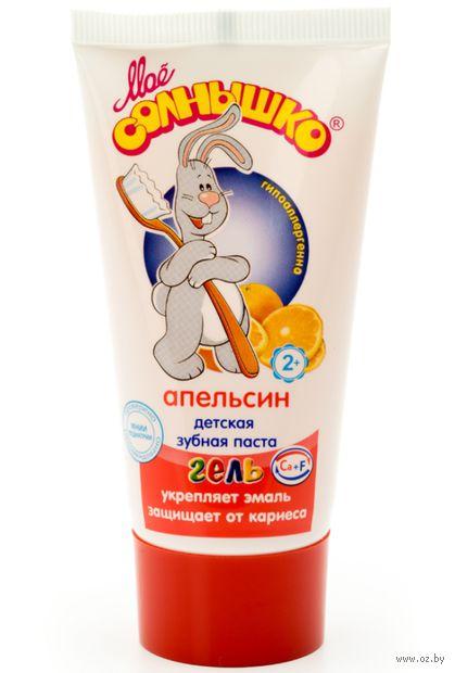 """Зубная паста гелевая """"Апельсин"""" (75 г)"""