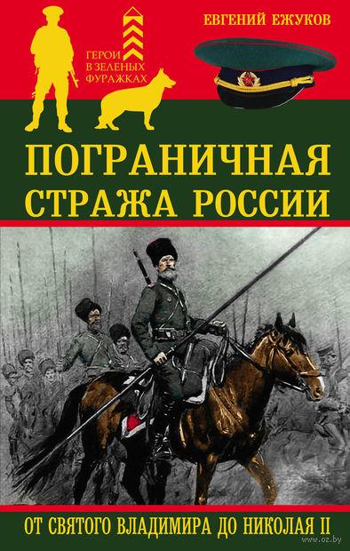 Пограничная стража России от Святого Владимира до Николая II — фото, картинка