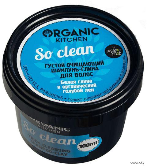 "Шампунь-глина для волос ""So clean"" (100 мл) — фото, картинка"