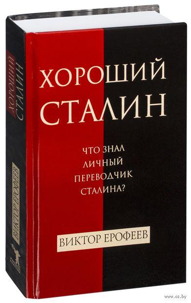 Хороший Сталин. Что знал личный переводчик Сталина? — фото, картинка