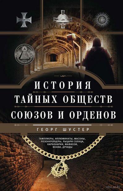 История тайных обществ, союзов и орденов — фото, картинка