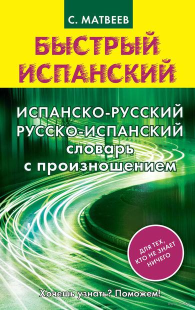 Испанско-русский русско-испанский словарь с произношением — фото, картинка