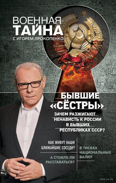 """Бывшие """"сёстры"""". Зачем разжигают ненависть к России в бывших республиках СССР? — фото, картинка"""