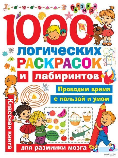 1000 логических раскрасок и лабиринтов — фото, картинка