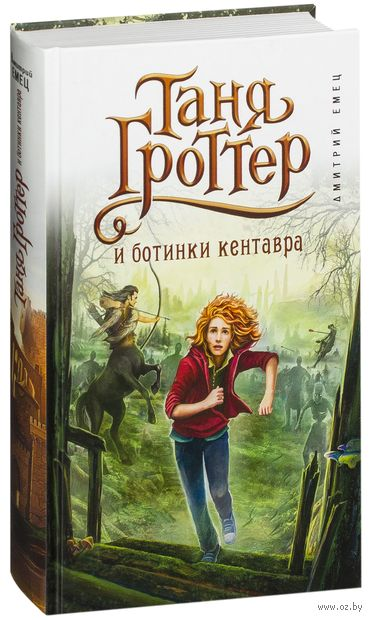 Таня Гроттер и ботинки кентавра. Дмитрий Емец