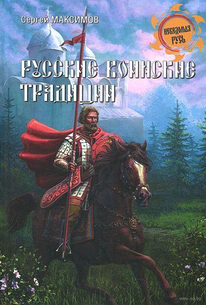 Русские воинские традиции. Сергей Максимов