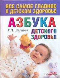 Азбука детского здоровья. Галина Шалаева