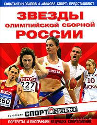 Звезды олимпийской сборной России. Константин Осипов